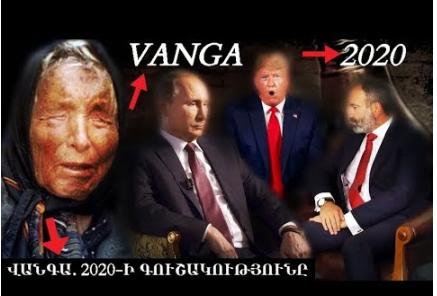 Աշխարհը շոկի մեջ է. Վանգան 2020թ Հայաստանի Մասին Անսպասելի Բացահայտում