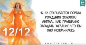 12.12 открывается портал Рождения Золотого Ангела! Как правильно загадать желание что бы оно исполнилось
