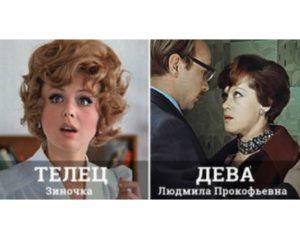 Гороскоп советского кино. А какая вы героиня по знаку Зодиака?