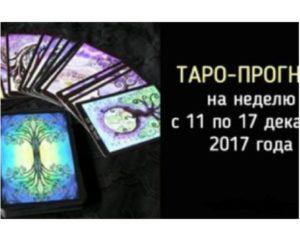 Карты Таро подскажут, что ждёт вас на этой неделе
