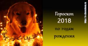Большой восточный гороскоп на 2018 год по годам рождения!