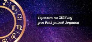 Астрологический прогноз на май 2018 года по знакам зодиака