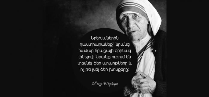 Մայր Թերեզայի 8 պատվիրանները՝ երեխաների դաստիարակության մասին